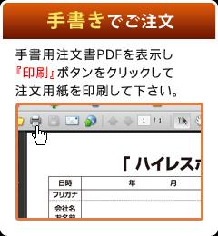 手書きでご注文(手書用注文書PDFを表示し『印刷』ボタンをクリックして注文用紙を印刷して下さい。)
