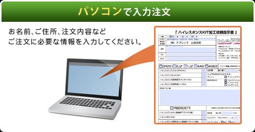 パソコンで入力注文(お名前、ご住所、注文内容などご注文に必要な情報を入力してください。)