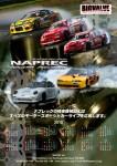 2010年NAPRECカレンダー